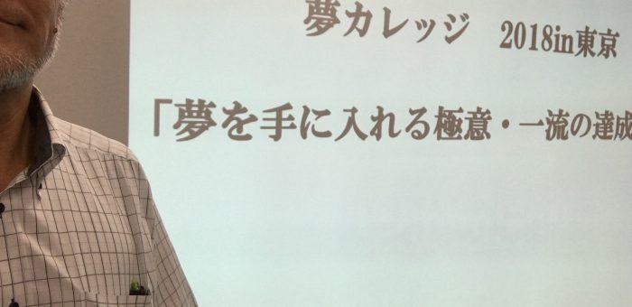 夢カレッジ2018 in TOKYO