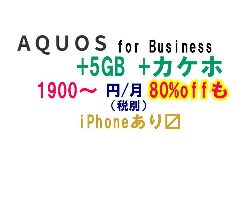 法人スマホ1900円~