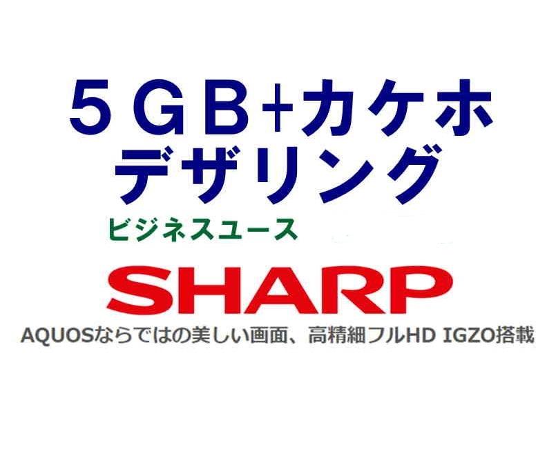Sharp&5GB&カケホ